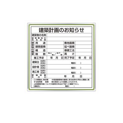 303-15 表示板取付ベース 表示板(東京都型)・ベース板セット 950×950×25mm厚