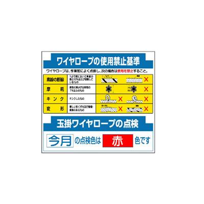 314-19 木製掲示板 表示パーツ 800mm幅シリーズ ワイヤロープの使用禁止基準 ユニット UNIT