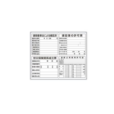 302-65A フラットパネル専用 小 (法令許可票・取付ベース) フラットパネル専用(法令許可票・取付ベース) 許可票4点表示入パネル (大) アルミ複合板 560×1120×9mm厚 UNIT ユニット