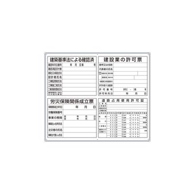 302-46B フラットパネル専用(法令許可票・取付ベース) フラットパネル専用(法令許可票・取付ベース) 許可票4点表示入パネル (大) アルミ複合板 910×1080×9mm厚 UNIT ユニット