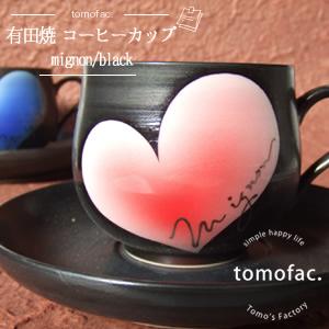mignonシリーズにコーヒーカップが出来ました ちょっと小ぶりで上品なひと品 波佐見焼 トレンド mignon 卸直営 ブラック 送料無料 コーヒーカップ ハートカップ ソーサ―