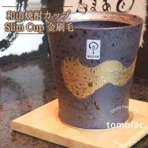 ワビカップ 和山 波佐見焼 高級感あふれる 並行輸入品 大人の器 wabi cup Slim Cup 喜ばれる一品です 金刷毛 爆売りセール開催中 tomofac 贈り物としても 焼酎カップ