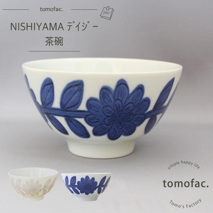 西山 デイジー 茶碗 NISHIYAMA 波佐見焼き 日本メーカー新品 和食器 人気 プレゼント 藍色 花 ギフト 爆売りセール開催中 白磁 セット