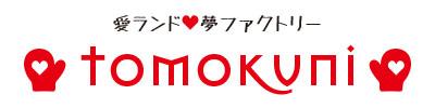 トモクニ:手袋・帽子・マフラー・ホームカバー・ルームソックス・ニットパンツ