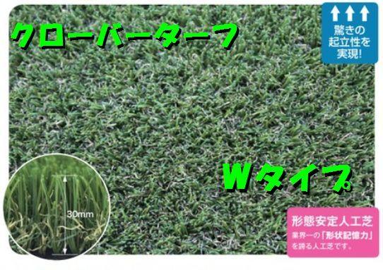ギザギザ形状で景観性 起立性がダブルアップした人工芝です 芝長さ30mm テレビで話題 再再販 使用素材 ポリエチレン ポリプロピレン W型により起立性 耐久性が向上しました ガーデニング 庭 おしゃれ DIY Wタイプ1m×10m リアル人工芝クローバーターフ 送料無料