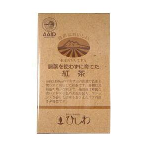 菱和園 農薬を使わずに育てた紅茶 返品交換不可 人気ブレゼント! 2.2g×20 TB