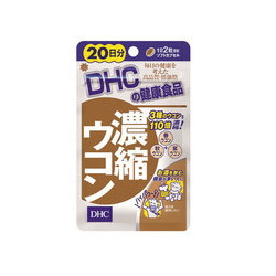 DHC 濃縮ウコン 20日分×50袋