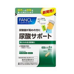 レターパック発送!ファンケル 尿酸サポート(徳用3袋セット)