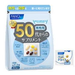 ファンケル 50代からのサプリメント 男性用 30袋×3