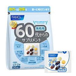 ファンケル 60代からのサプリメント 男性用 30袋×3