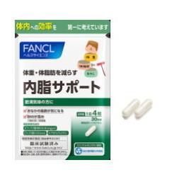 レターパック発送!ファンケル 内脂サポート(徳用3袋セット)
