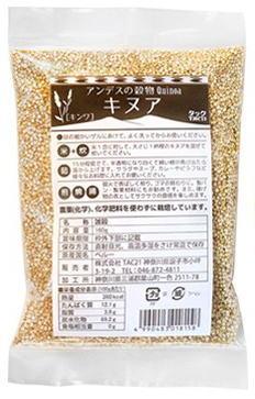 送料無料新品 キヌア 現金特価 キンワ 160g×5袋
