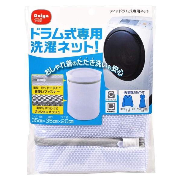 おしゃれ着のたたき洗いも安心 祝日 ダイヤ 洗濯ネット 宅配便送料無料 ドラム式専用ネット