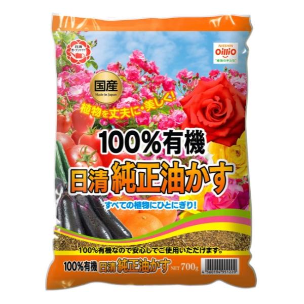 植物を丈夫に美しく 日清ガーデンメイト ついに再販開始 純正油かす 100%有機 700g 粉末 追肥 元肥 OUTLET SALE 油粕 肥料