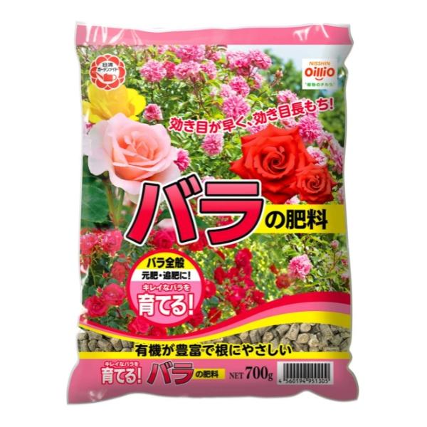 即納送料無料! 効き目が早く長持ち 綺麗なバラを育てる肥料 安い 激安 プチプラ 高品質 日清ガーデンメイト バラの肥料 700g 元肥 薔薇 肥料 追肥