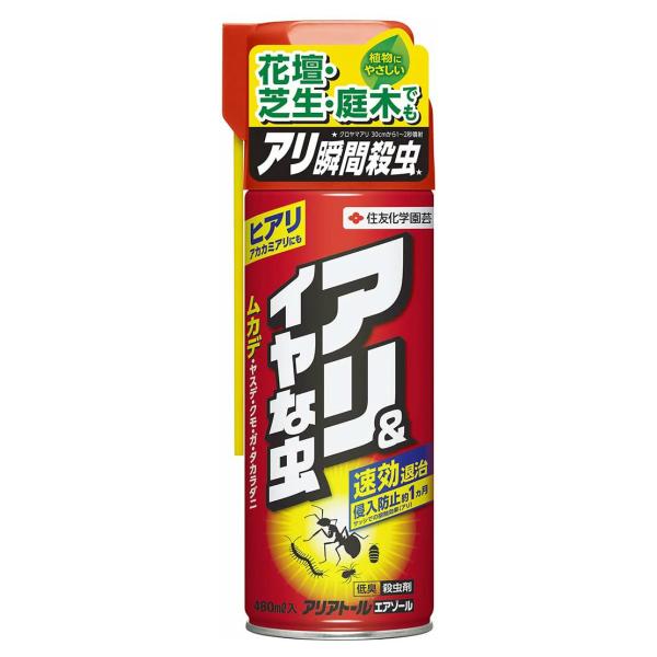 アリと嫌な虫を瞬間殺虫 住友化学園芸 送料無料新品 新品未使用正規品 アリアトールエアゾール 480ml 約1ヵ月効果 アリ 不快害虫 スプレー 駆除 殺虫剤 対策