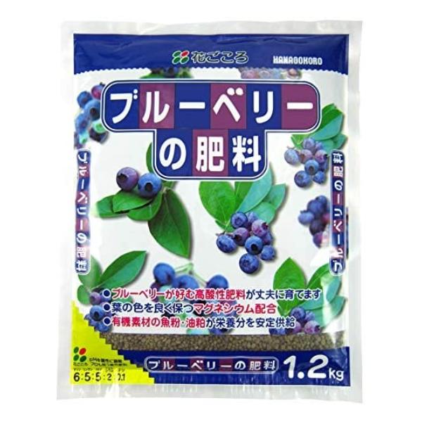 ブルーベリーに最適なpHに酸度調整した肥料 花ごころ 新品 ブルーベリーの肥料 1.2kg 2020新作 肥料 追肥 粒状 元肥 ブルーベリー