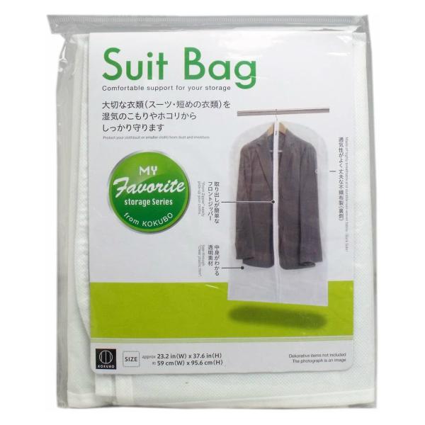 商品追加値下げ在庫復活 大切な衣類を湿気のこもりやホコリからしっかり守る収納袋 小久保 スーツバッグ KM-269 低廉 収納 カバー 衣類