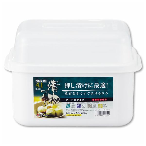 ぬか漬けから浅漬けまで使えるフード付き漬物容器 漬物容器 角型 4.1L 日本製 ディスカウント 容器 漬物 ぬか漬け ミニレシピ付 重石付 フード付 リス 新作 ピクルスメイト S-4型 ホワイト