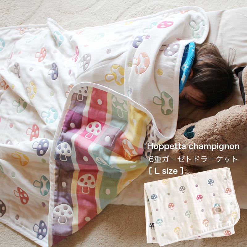 【Hoppetta champignon】【日本製】シャンピニオン 6重ガーゼトドラーケット(Lサイズ)FICELLE/ficelle/フィセル/ベビー ブランケット/ 6重ガーゼフィセルきのこ/フィセルきのこ/ホッペタ/出産祝い ベビー ギフト