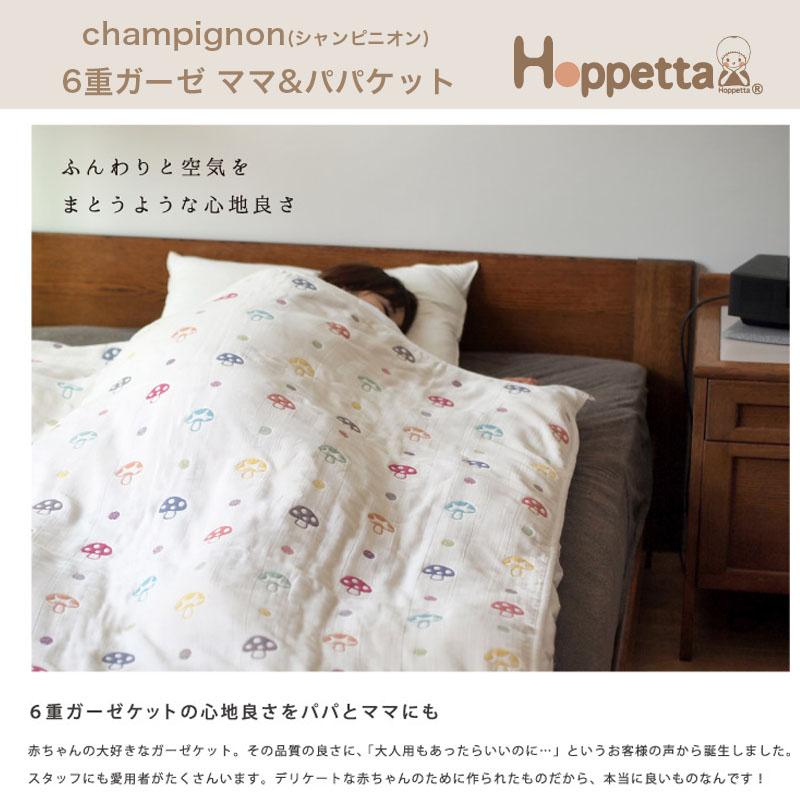 【Hoppetta champignon】【日本製】シャンピニオン 6重ガーゼパパママケット(大人用)ficelle/フィセル/ベビー ブランケット/ 6重ガーゼ/フィセルきのこ/6重ガーゼ/フィセルきのこ/出産祝い/ ギフト/FICELLE 大人
