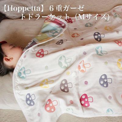 【Hoppetta champignon】【日本製】シャンピニオン 6重ガーゼトドラーケット(Mサイズ)ベビー ブランケット/ FICELLE/ficelle/フィセル/ベビー ブランケット6重ガーゼ/フィセルきのこ/フィセルきのこ/ホッペタ/出産祝い ベビー ギフト