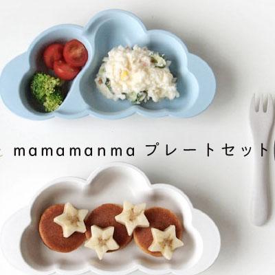 <BR>再入荷!【10mois(ディモワ)】mamamanma(マママンマ) プレートセット<BR><BR>ficelle/フィセル/お食事/赤ちゃん プレート/離乳食<BR>赤ちゃん 食器セット/ボボ/出産祝い ベビー ギフト/10mois(ディモワ)