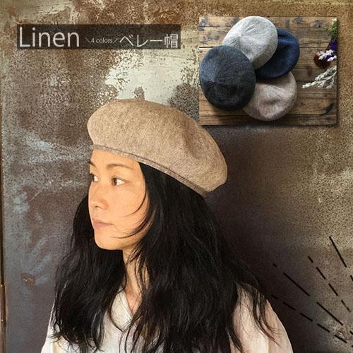 リネン素材 洗えるベレー帽!ベレー帽/ 麻 /リネン帽 /ベレー帽 レディース / ファッション小物