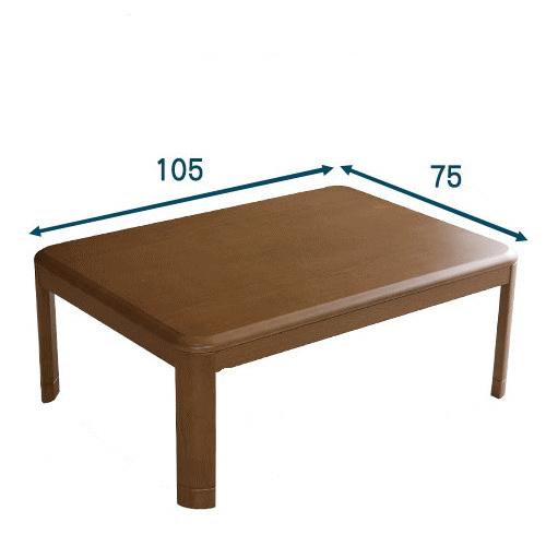 家具調こたつ【Ofen-オーフェン】 木目調が美しいリビングこたつテーブル 長方形型 105cm 2段階調節の継ぎ脚タイプ 単品【代引き不可】