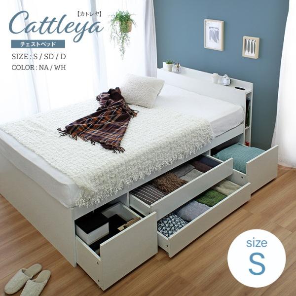 【Cattleya】カトレヤ 大容量収納チェスト シングルベッドフレーム 組み立て式 床下収納 4杯引き出し 2口コンセント ブックシェルフ