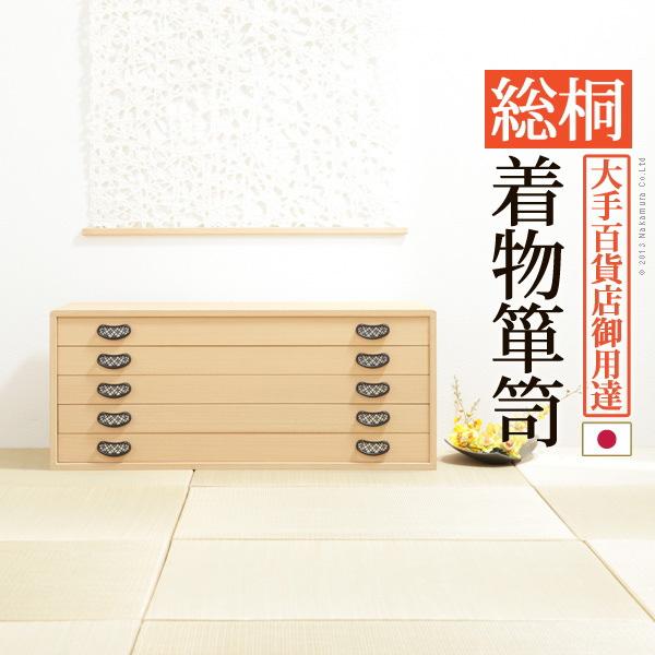 【送料無料】総桐 焼桐 着物箪笥 5段 チェスト琴月 桔梗 天然木 防湿 防虫 軽量 桐タンス 日本国産 和服 毛皮