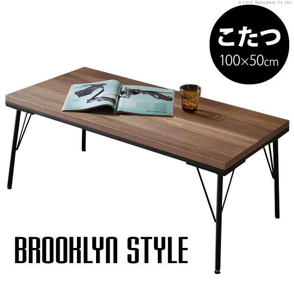 古材風アイアンこたつテーブル【brook-ブルック-】アイアン製脚 フラットヒーター 100x50cm 【代引き不可】