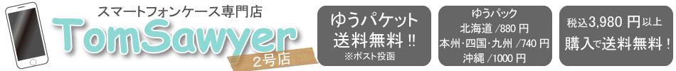 スマホケースのTomSawyer:スマートフォンケース/カバー専門店TomSawyer