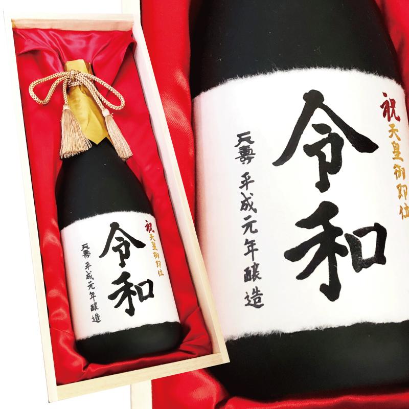 【送料無料】天寿 平成元年醸造 【令和】 720ml