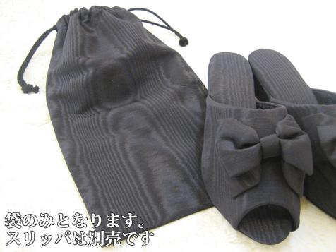 全店販売中 スリッパ 渋谷 代々木上原 セール価格 純正品 モアレブラック 22×31.5cm 携帯用スリッパ袋 スリッパは別売です