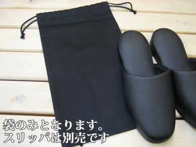 学校 お受験に フォーマル感ある上履き入れバッグ スリッパ 渋谷 代々木上原 携帯用スリッパ袋 ブラック 黒 爆買い送料無料 男女兼用 コットンツイル スリッパは別売です 保障 24×34cm