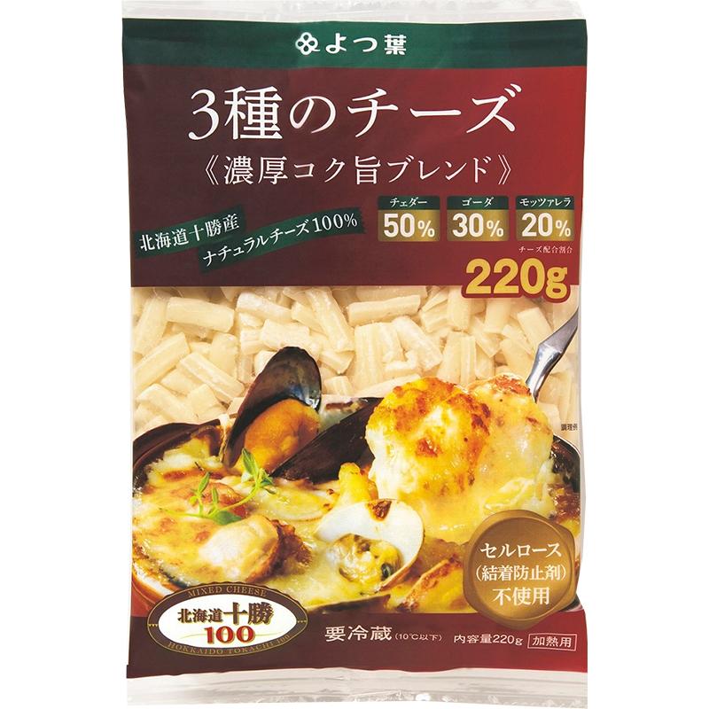 よつ葉北海道十勝100 3種のチーズ濃厚コク旨ブレンド220g×12個入り