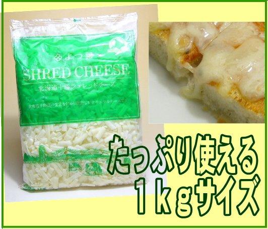よつ葉シュレッドチーズ 1kg×6袋 (ミックスチーズ)