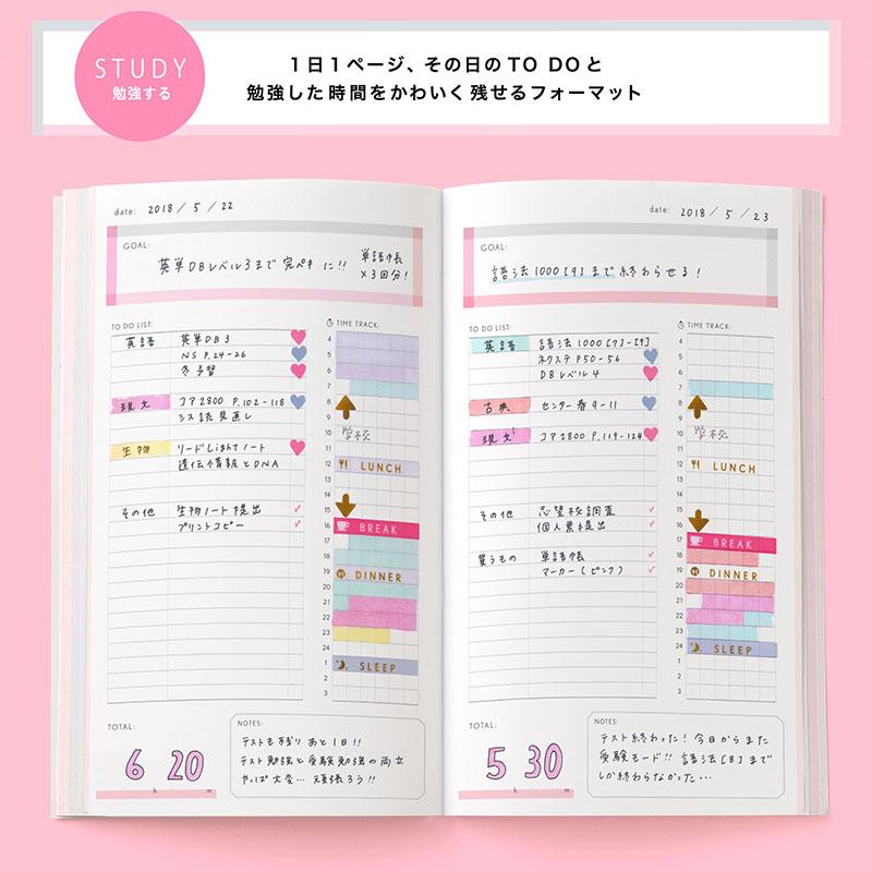 楽天市場スタディプランナー とじノートタイプ Daily Study
