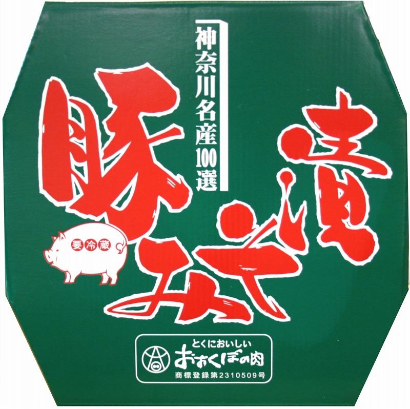 高座豚発祥の地 生みの親が誇る伝統の味 おおくぼの豚みそ漬 豚ロース7枚入 本日の目玉 函詰 世界にも通用する究極のお土産 神奈川名産100選にも出品 ランキングTOP10 にもノミネート 贈答ギフトにも大変喜ばれる逸品です