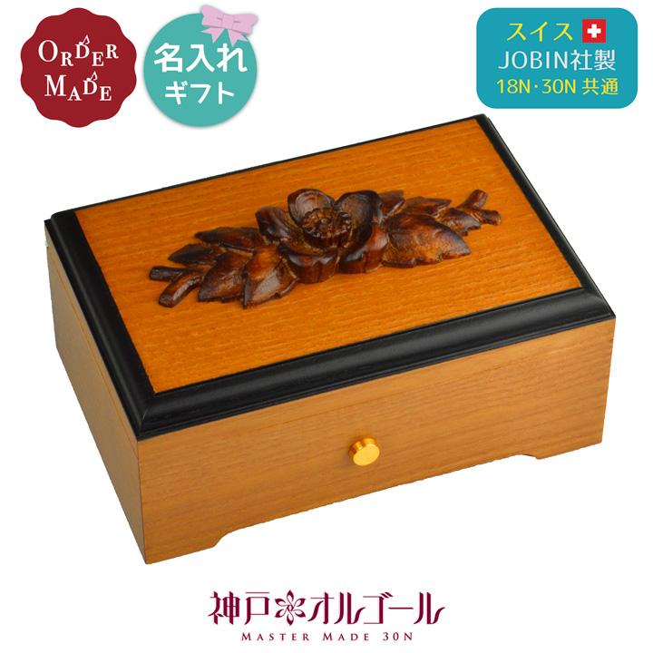【神戸オルゴール MasterMade30N スイスJOBIN社製 ロサカニーナ木製宝石箱】【名入れ対応】80