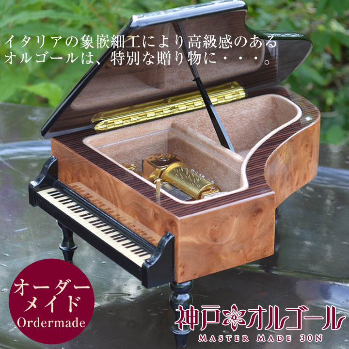 神戸オルゴール MASTER MADE 30N 象嵌ピアノ箱