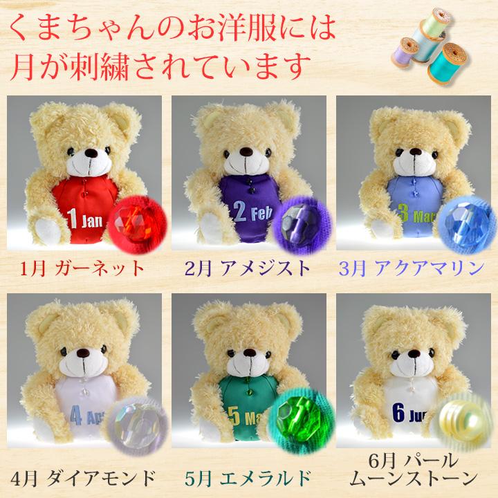 KOBE Music Box 18N Anniversary BEARs 365 Presents Birthday Gift Memorial Day Name Tag Put Message Bear Baby Doll 05P01Jun14
