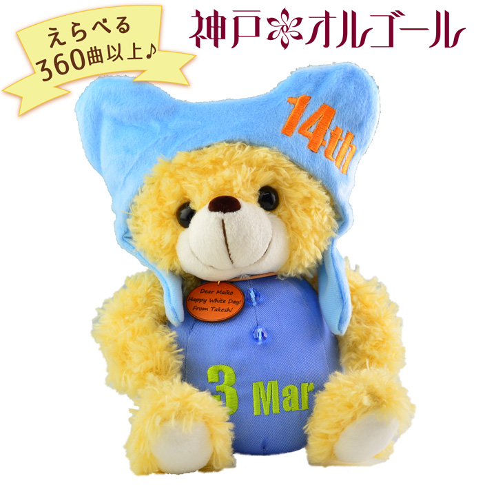 KOBE Music Box 18N Anniversary BEARs 365 Presents Birthday Gift Memorial Day Name Tag Put Message Bear Baby Doll 05P01Jun14