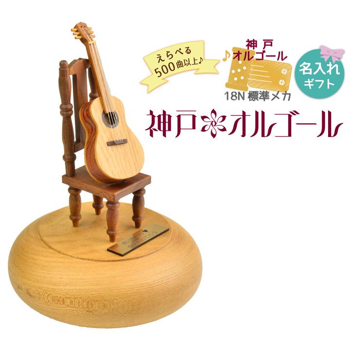 数量限定!400曲以上から選べる♪オーダーメイド編曲&名入れもOK!【神戸オルゴール18N 木製ギター回転オブジェ(ストッパー無し)】80卒業記念 卒業祝い 記念品 お誕生日 バースデー プレゼント ギフト 母の日