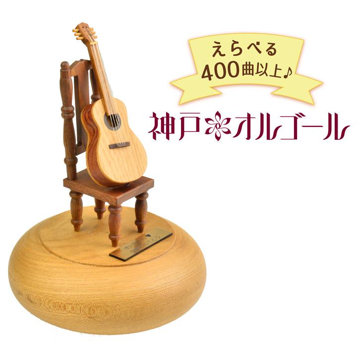 神戸オルゴール18N 木製ギター回転オブジェ ストッパー無し【コンビニ受取対応商品】80