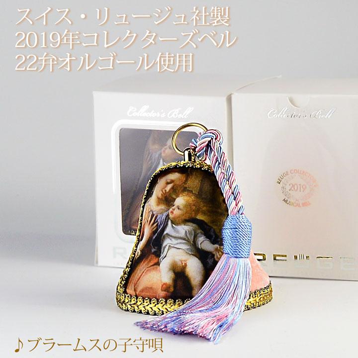 【スイス・リュージュ社製 2019年コレクターズベル】22弁メカオルゴール60