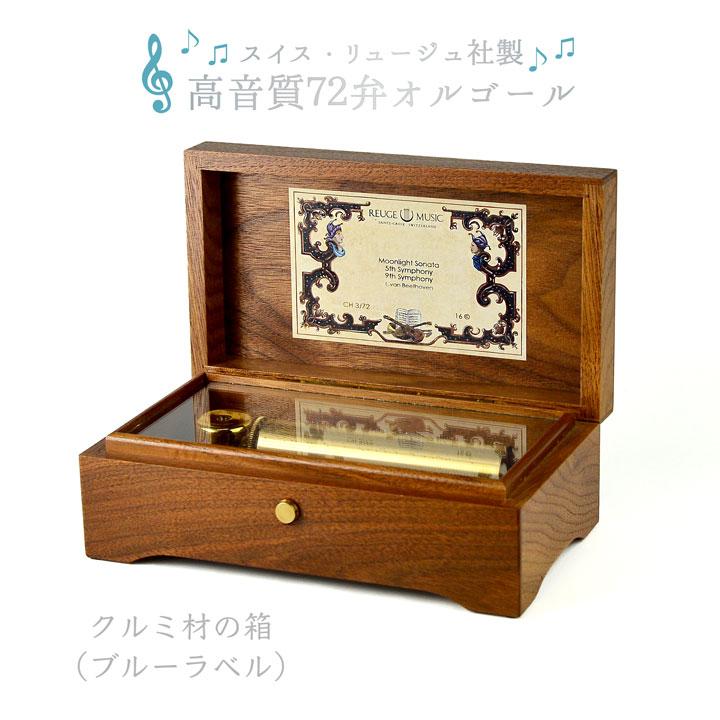 【スイス・リュージュ社製 72弁オルゴールクルミの無垢材(ブルーラベル)】100