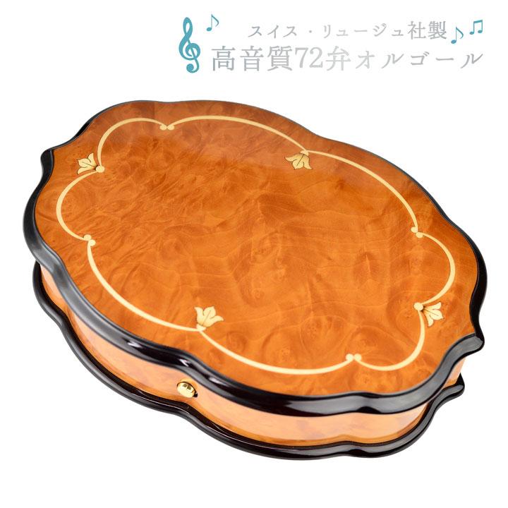 【スイス・リュージュ社製 72弁オルゴール マドロナのこぶ材(リーフ型)】100