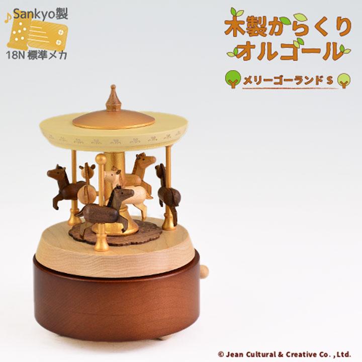【木製からくりオルゴール メリーゴーランドS】【コンビニ受取対応商品】80